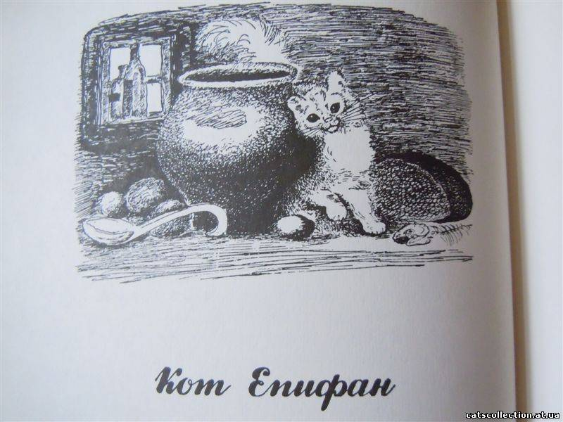Кот епифан е.чарушина